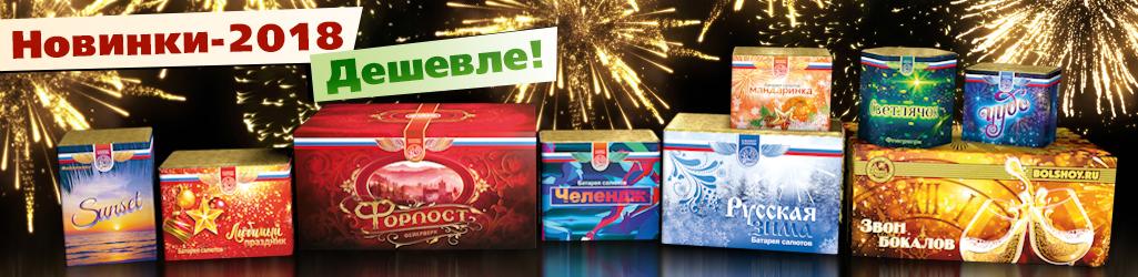 f66d870d3c84 Фейерверк, салюты, пиротехника - цена в Москве   Купить фейерверки в  интернет-магазине пиротехники