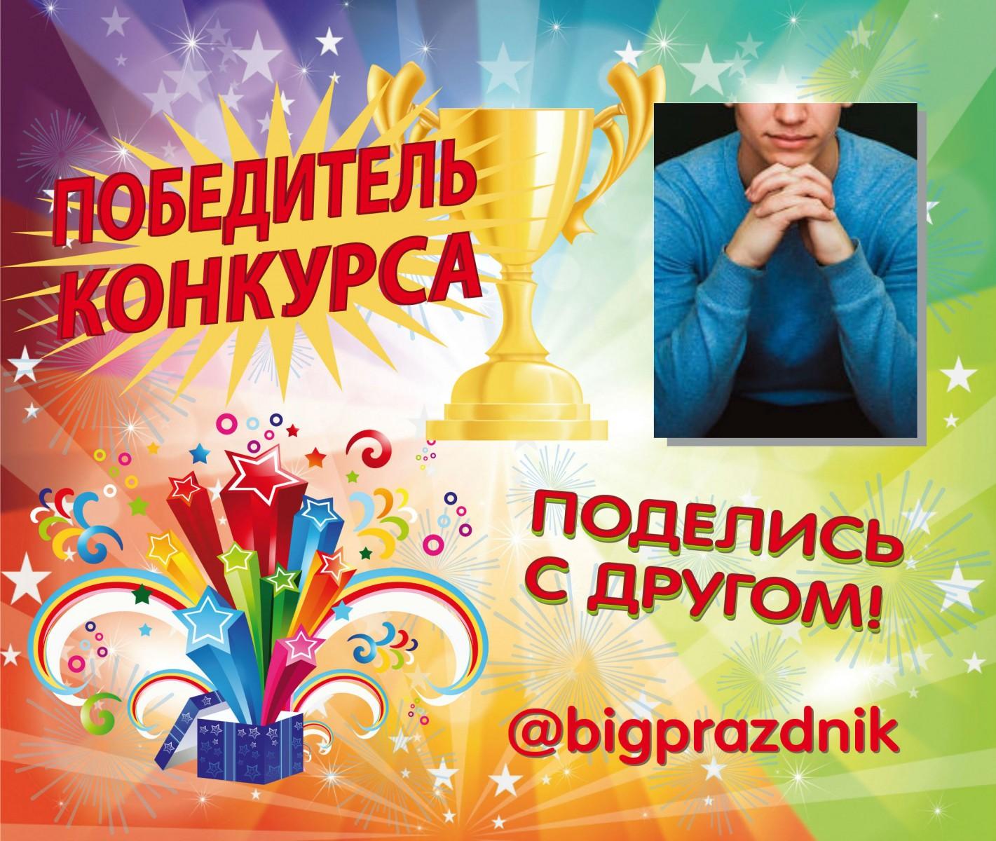 родился астрахани, слоган для поздравления с победой в конкурсе канал калинка