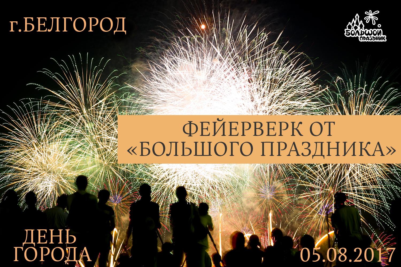 открытки 5 августа в белгороде новые модели автомобилей